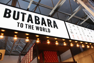 焼とりの八兵衛 BUTABARA TO THE WORLD