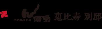 博多うどん酒場イチカバチカ恵比寿 別邸