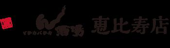 博多うどん酒場イチカバチカ 恵比寿店