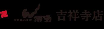 博多うどん酒場イチカバチカ 吉祥寺店